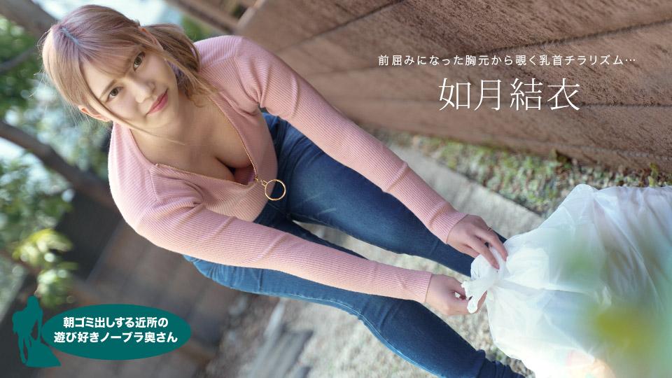 072921_001 朝ゴミ出しする近所の遊び好きノーブラ奥さん 如月結衣