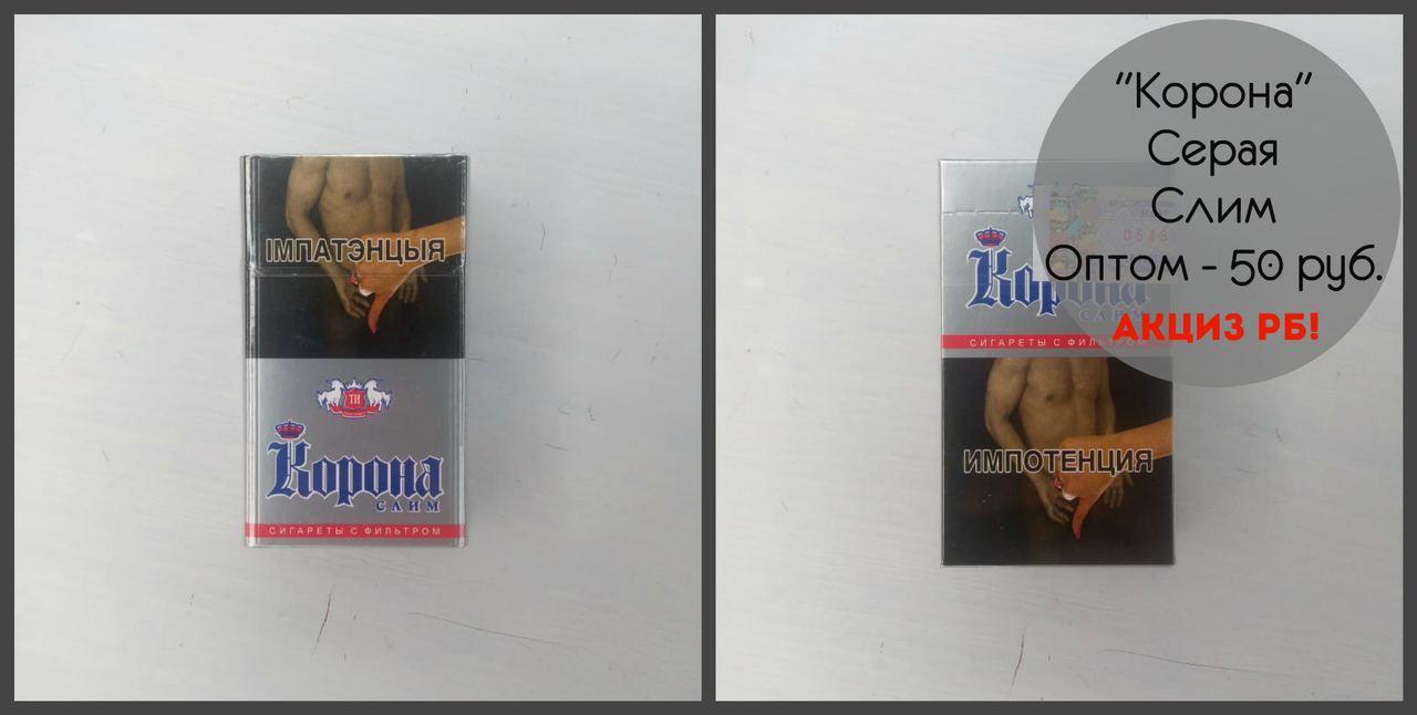 сигареты корона серая оптом