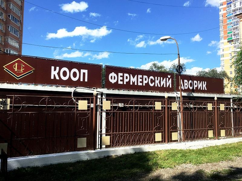 Новыя ярмарка выходного дня откроется в Хабаровске