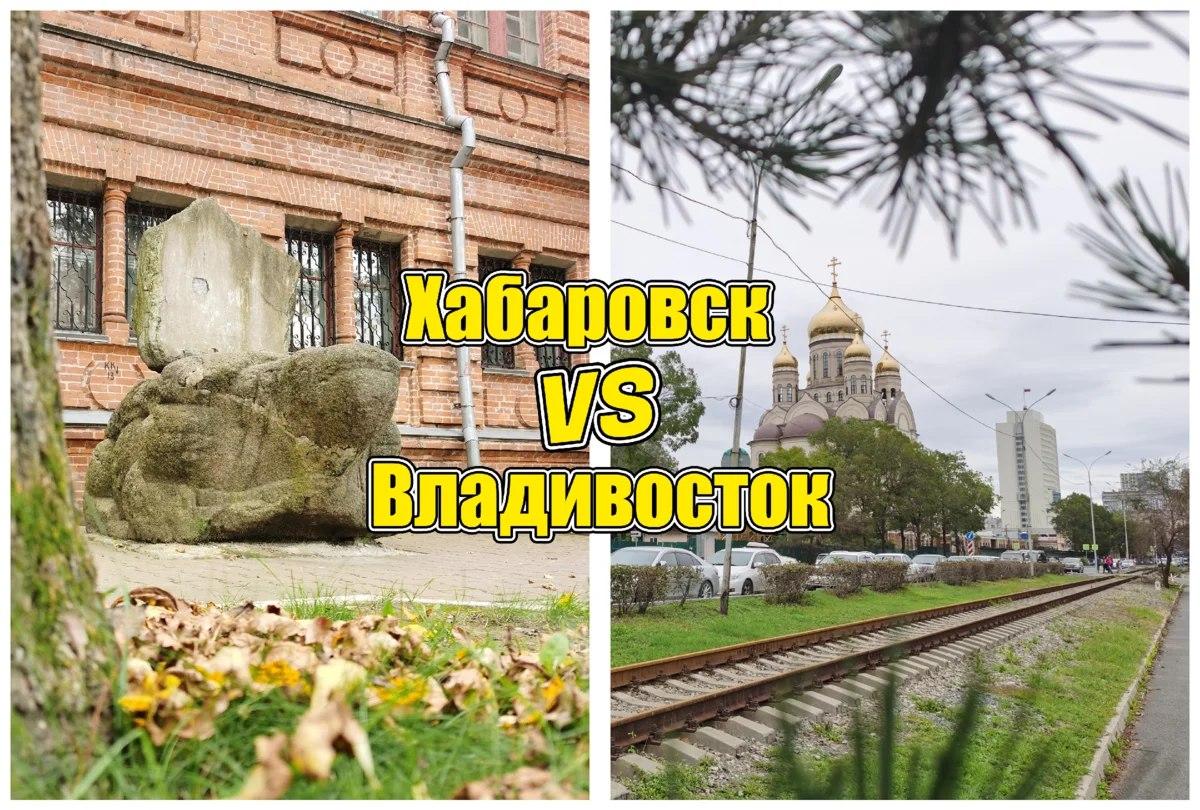 Какой город больше Владивосток или Хабаровск?