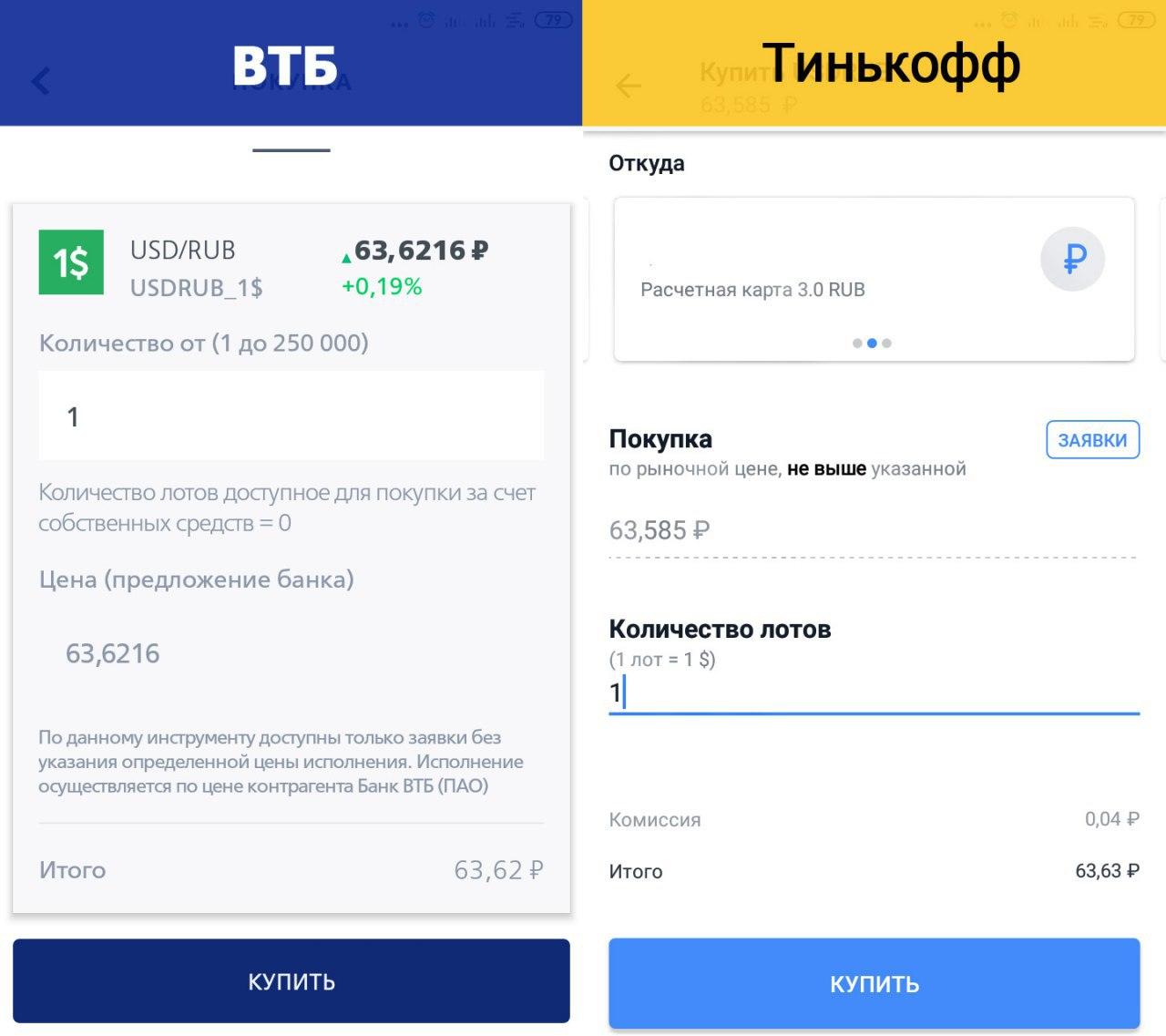 реквизиты банка втб 24 с 01.01.2020 воронеж взять деньги в долг на баланс