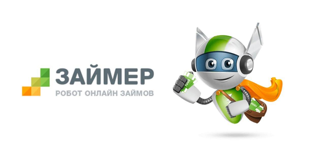 микрозайм онлайн займер
