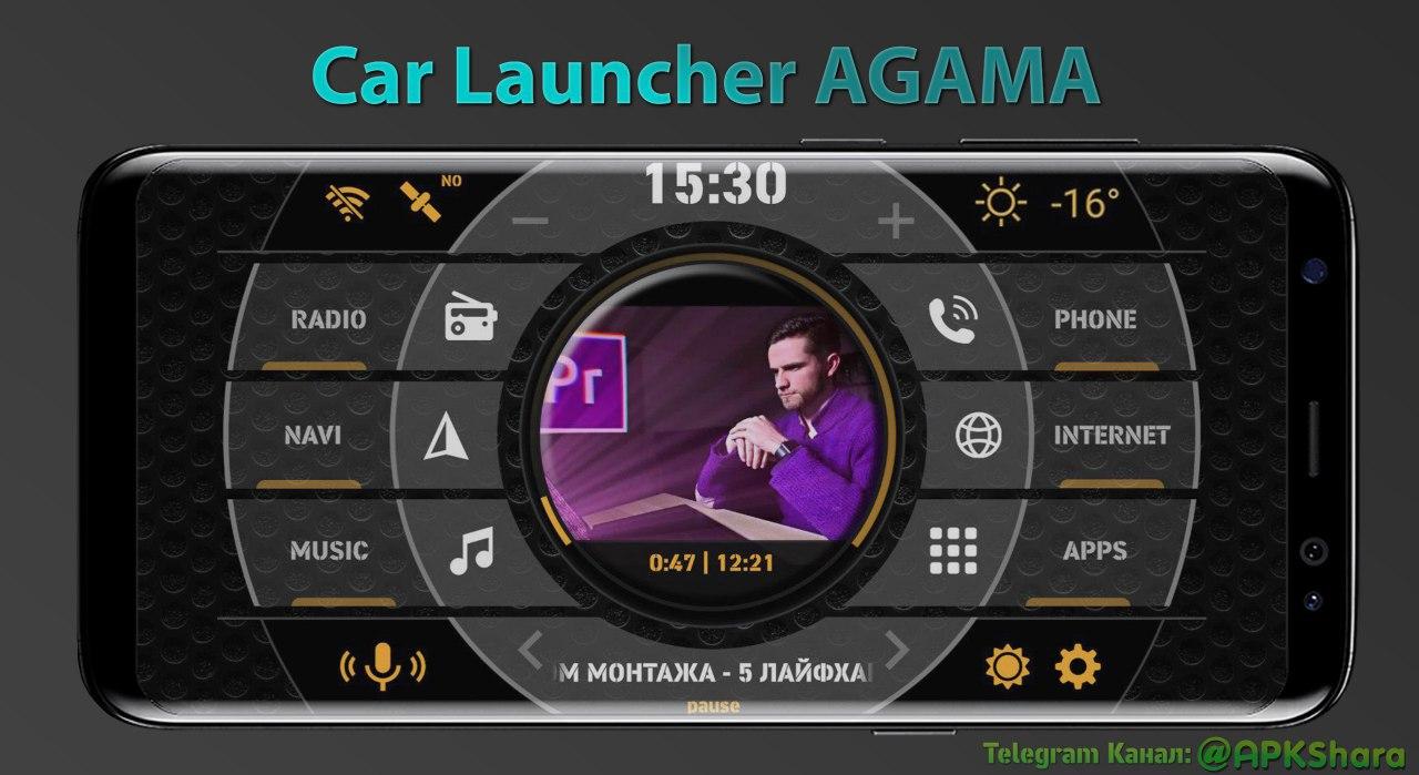 AGAMA Car Launcher Pro