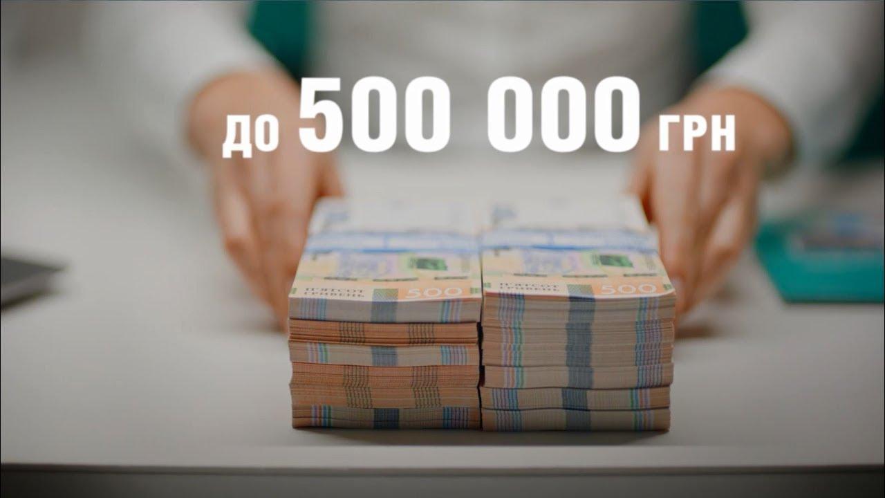 кредит до 50000 гривен частный займ на карту без предоплаты срочно