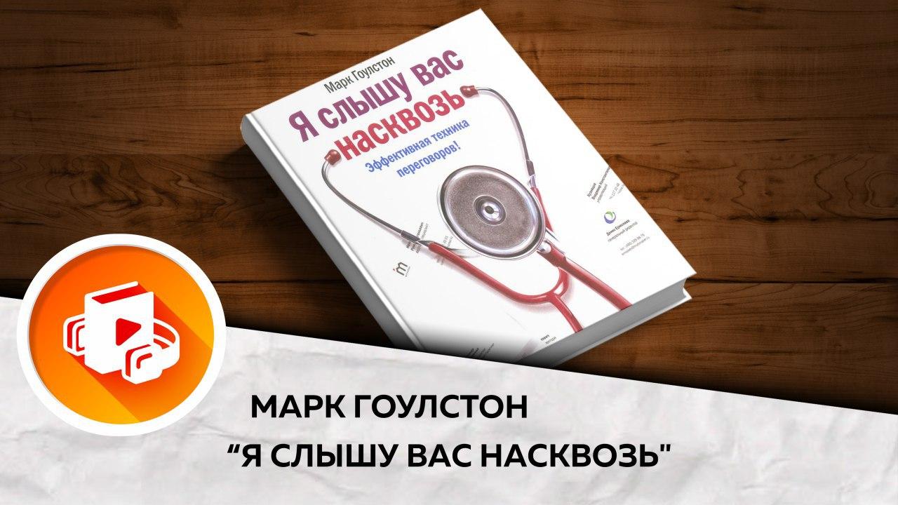 МАРК ГОУЛСТОН Я СЛЫШУ ВАС НАСКВОЗЬ PDF СКАЧАТЬ БЕСПЛАТНО