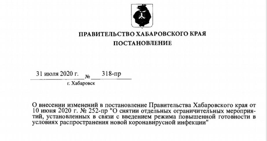 В Хабаровске снимаются ограничения в работе кафе и ресторанов