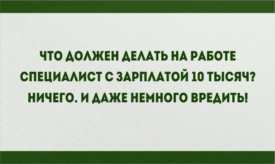 Что должен делать работник с зарплатой 10 тысяч рублей картинка, вечер картинки