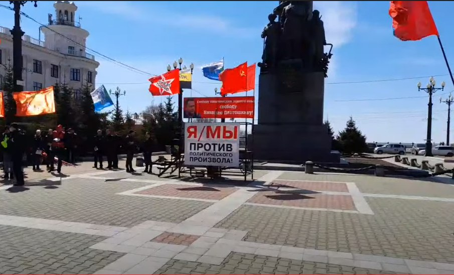 В Хабаровске проходит митинг в поддержку репрессированных граждан