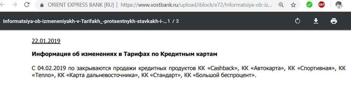 карта тепло восточный банк банки ру занять денег на 2 дня