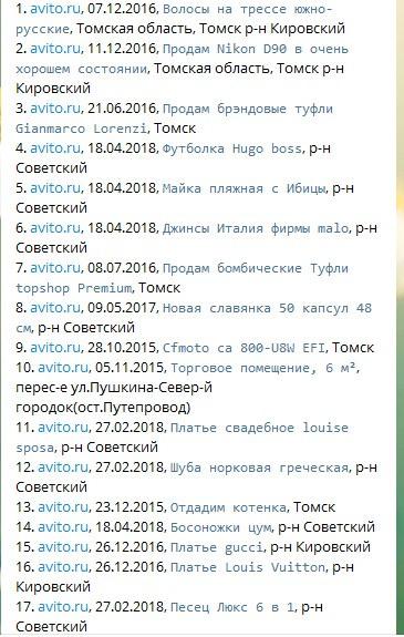 Мария Орлова - эскортница из Томска 27