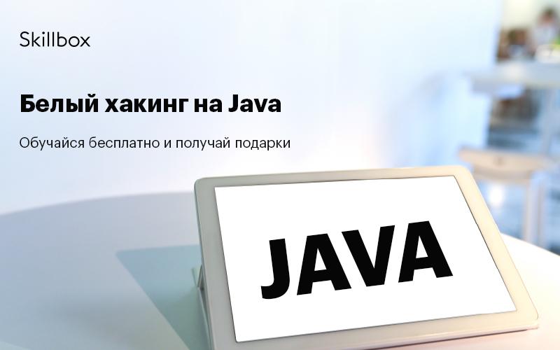 Java работа удаленная remote work freelancer