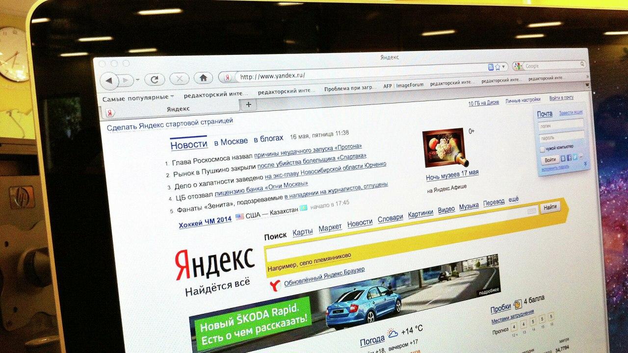 ФАС завела дело на «Яндекс»