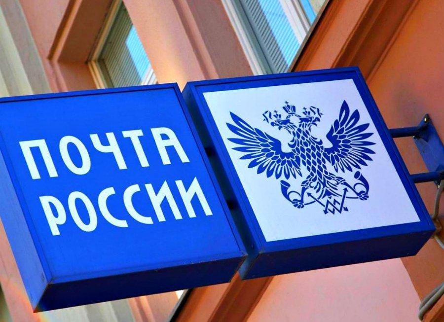 Начальник отделения Хабаровской почты похитил около миллиона рублей