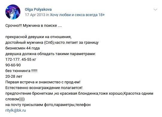 Фирсова Валентина - долбанутая сутерша из Чебоксар. 35