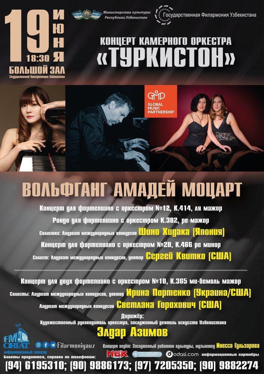 КОНЦЕРТ: Камерного оркестра «Туркистон»