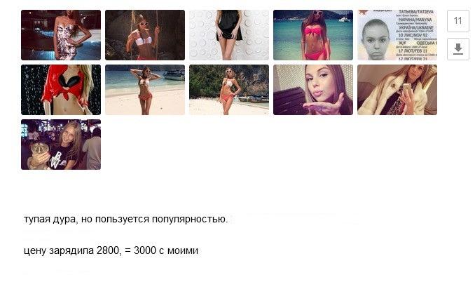 Марина Татьева - известная СККА в определенных кругах 28