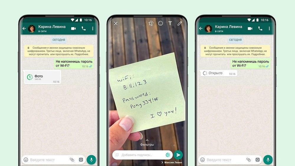 В WhatsApp появилась функция самоуничтожающихся фото и видео