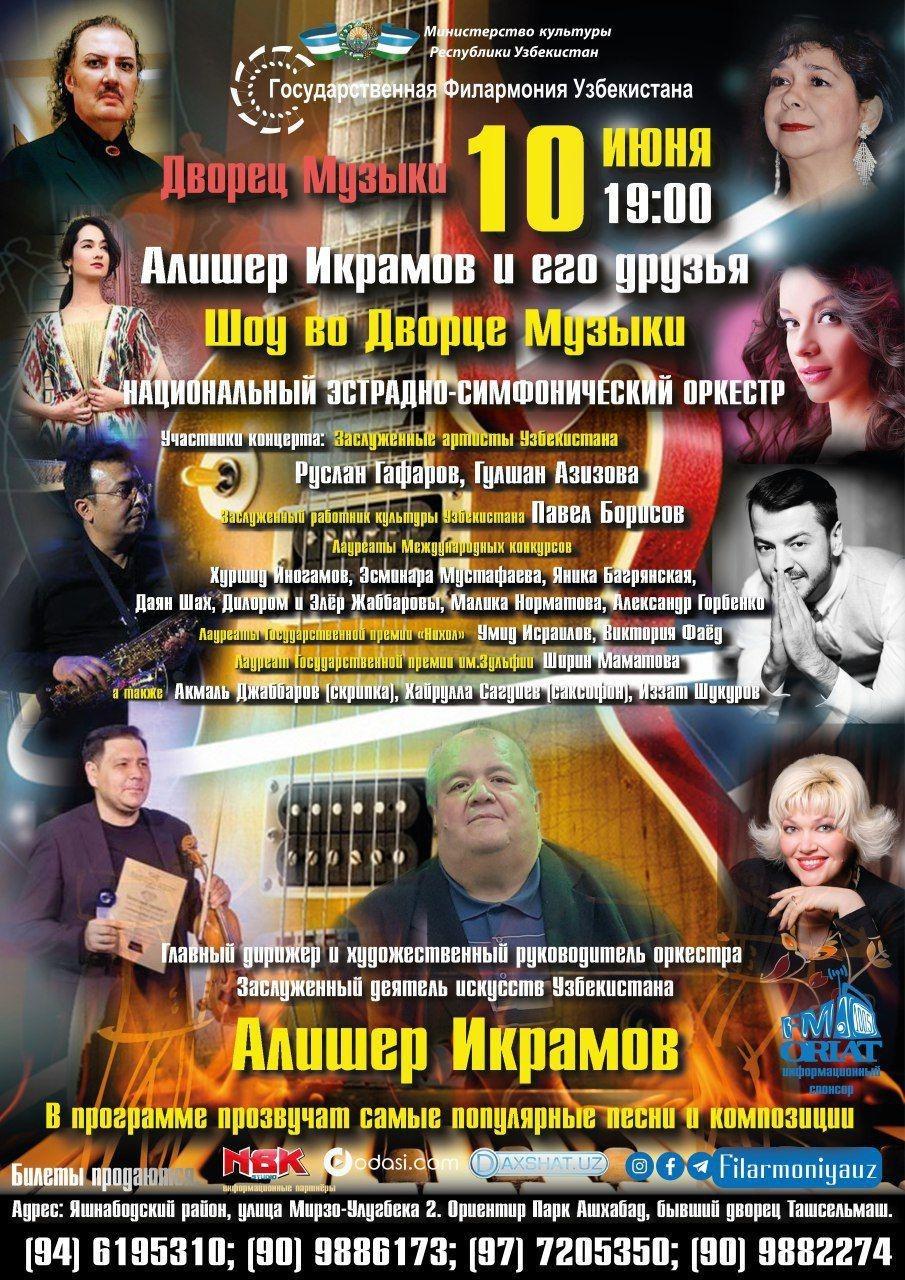 Шоу во дворце Музыки