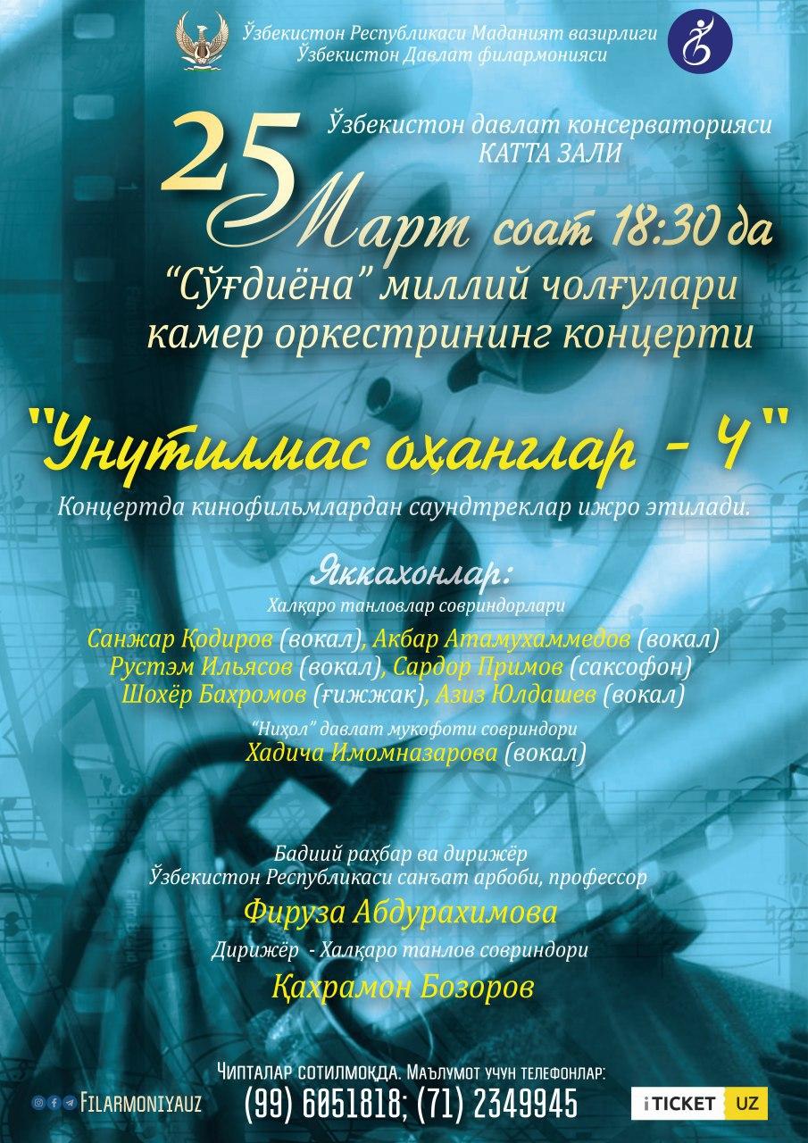 Унутилмас оҳанглар - 4