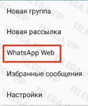 Заработок на создании чат-ботов для WhatsApp 41