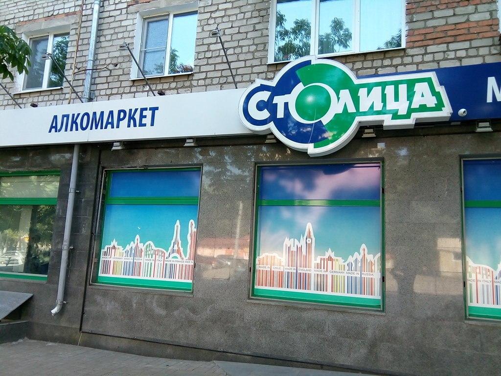 В Хабаровске запретят алкомаркеты в жилых домах