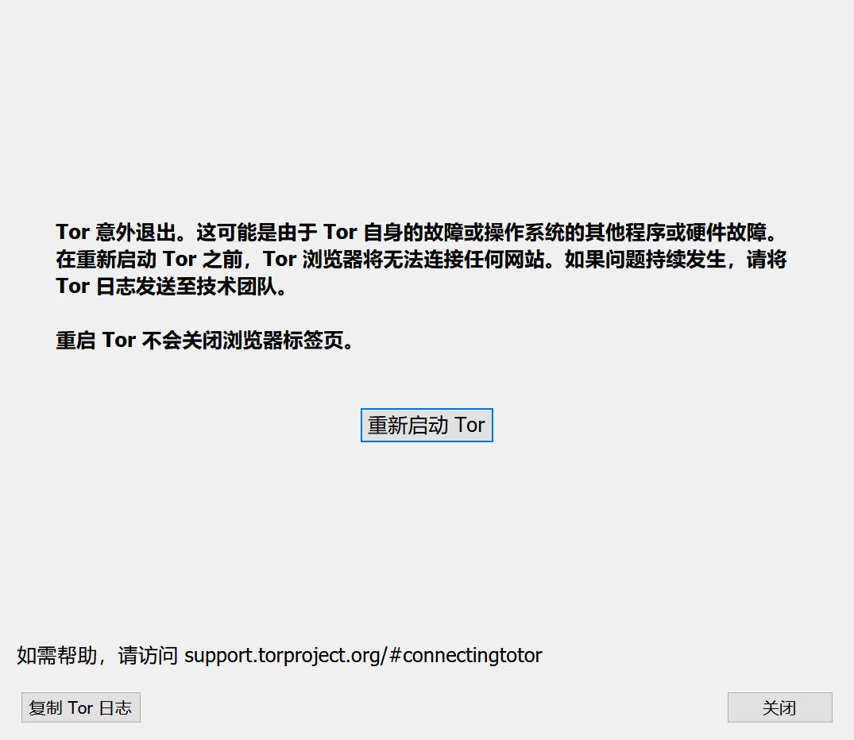 同时打开多个Tor浏览器会报错