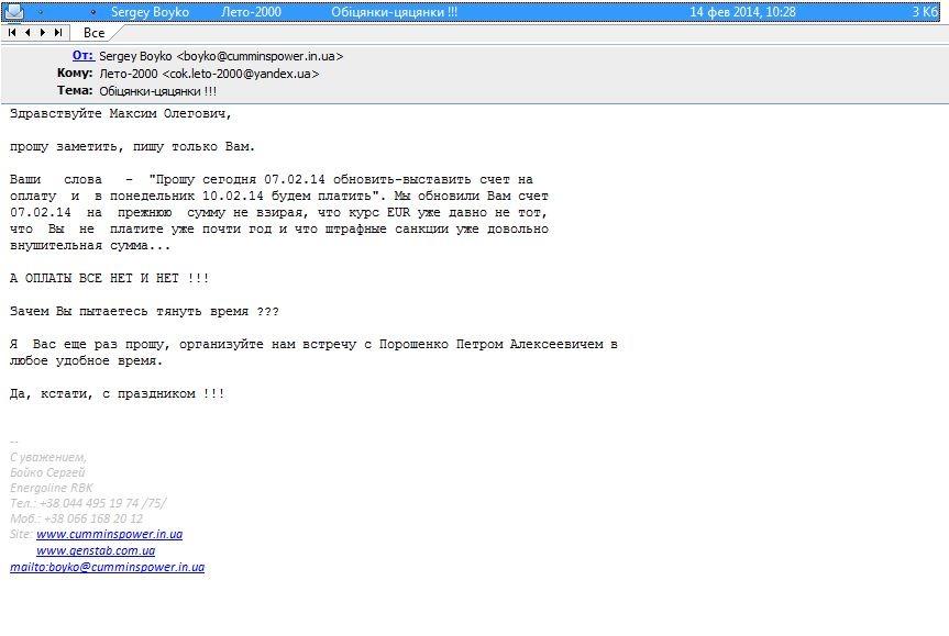 Марина Порошенко - документы