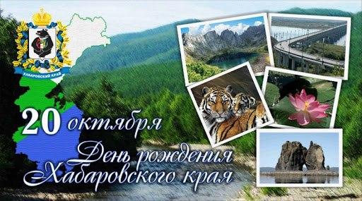 Мероприятия в Хабаровск 20 октября 2021