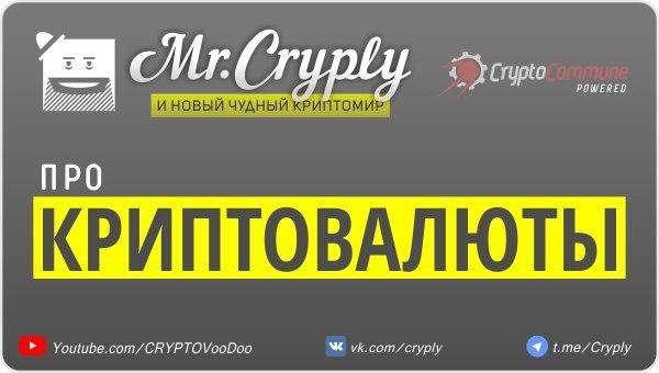 mr Cryply & Безумный КриптоМир подписатся и читать телеграм