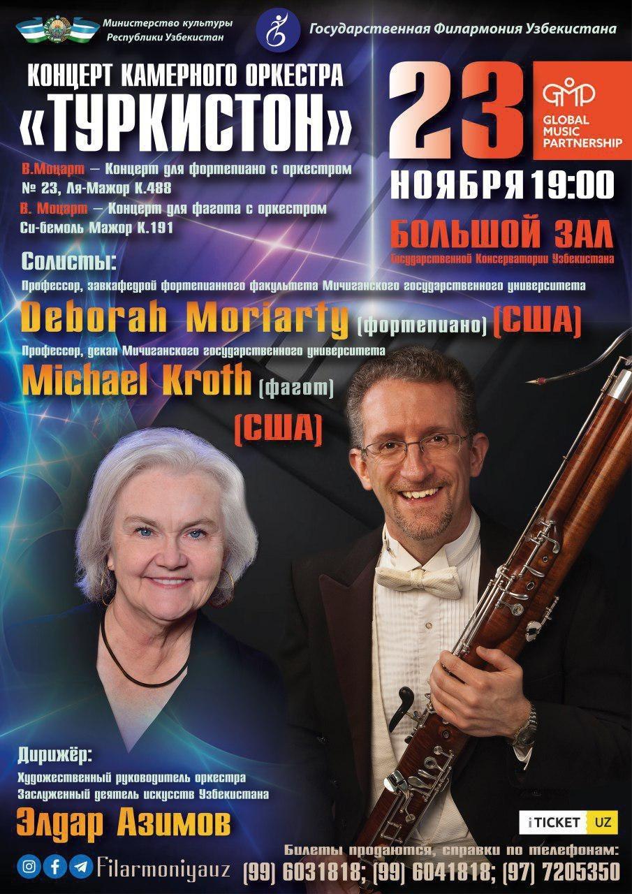 Концерт  КАМЕРНОГО ОРКЕСТРА «ТУРКИСТОН»