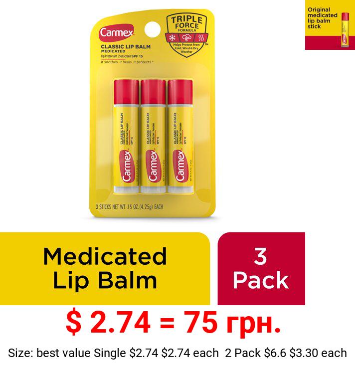 Carmex Medicated Lip Balm Sticks, Lip Moisturizer for Dry, Chapped Lips, 0.15 OZ - 3 Count