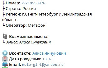 Янчукович Алиса Владимировну - переделанная проститутка. 35