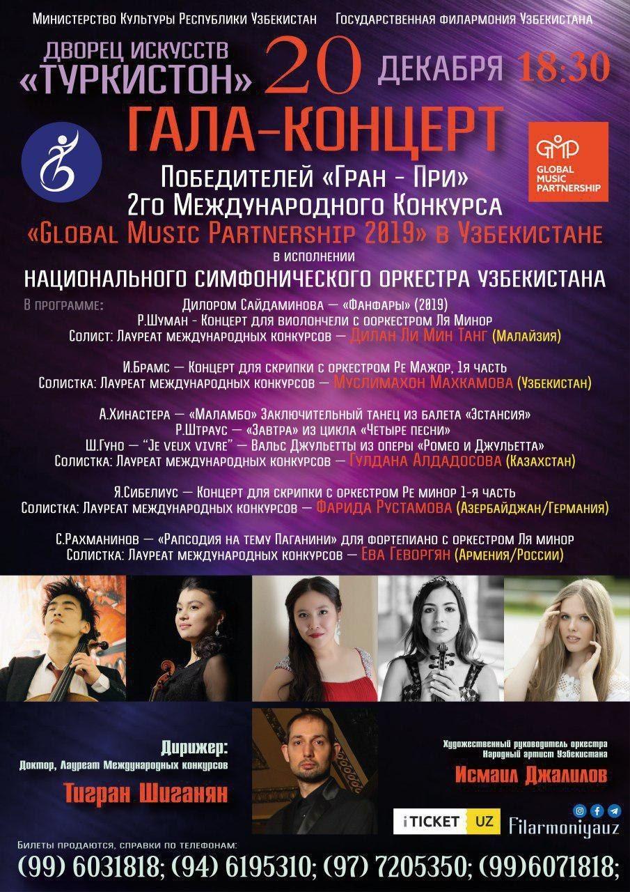 Гала Концерт Победителей «Гран - При» 2го Международного Конкурса  «Global Music Partnership 2019»