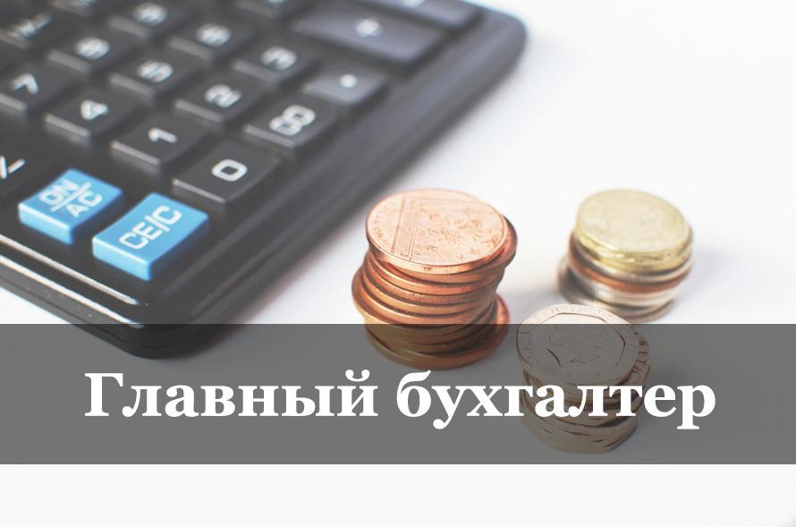 Вакансия главный бухгалтер кто должен оплачивать ндс заказчик или исполнитель