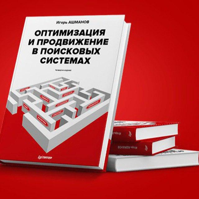 Ашманов оптимизация и продвижение сайтов купить создание сайта тула недорого