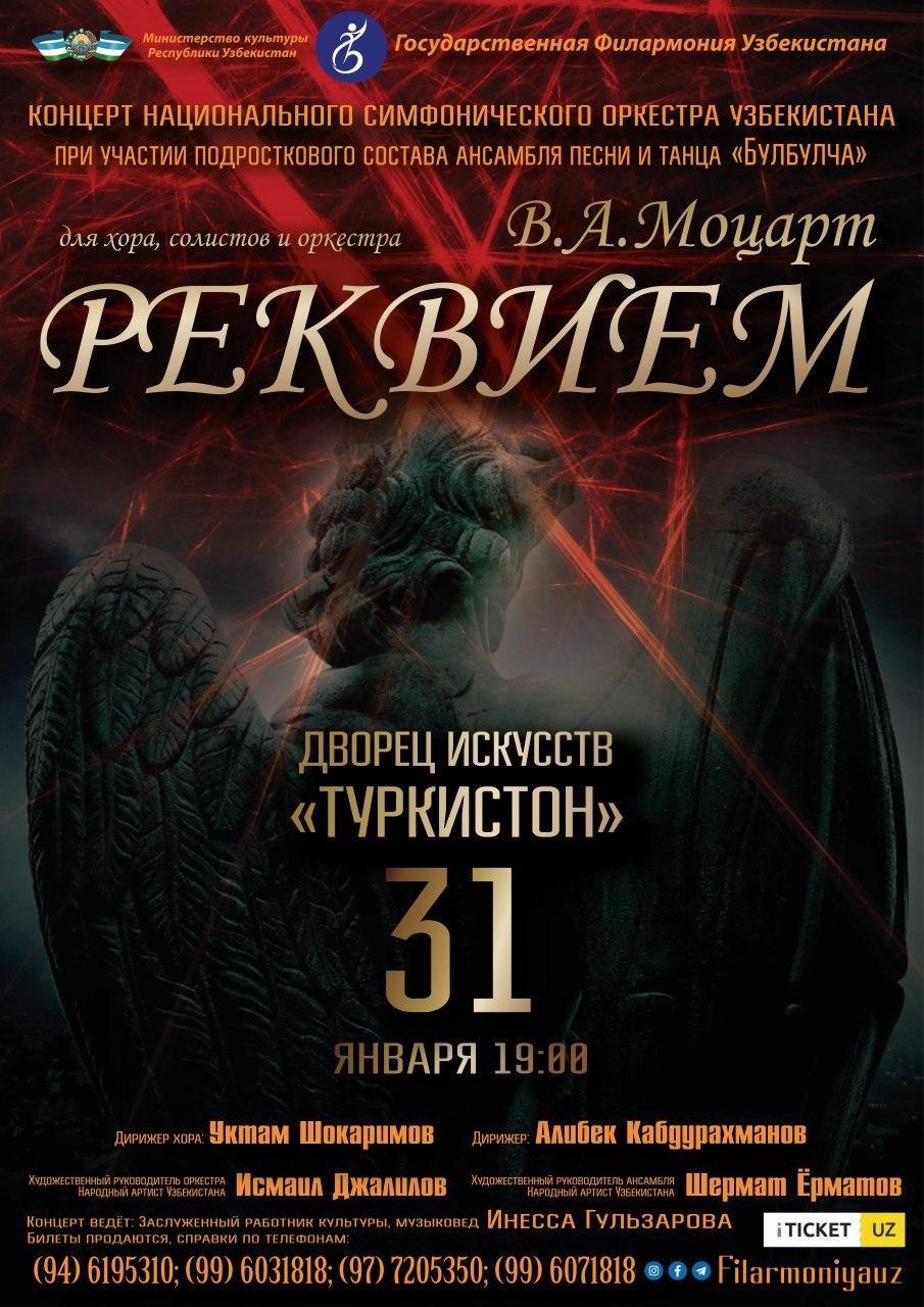 КОНЦЕРТ  НСО