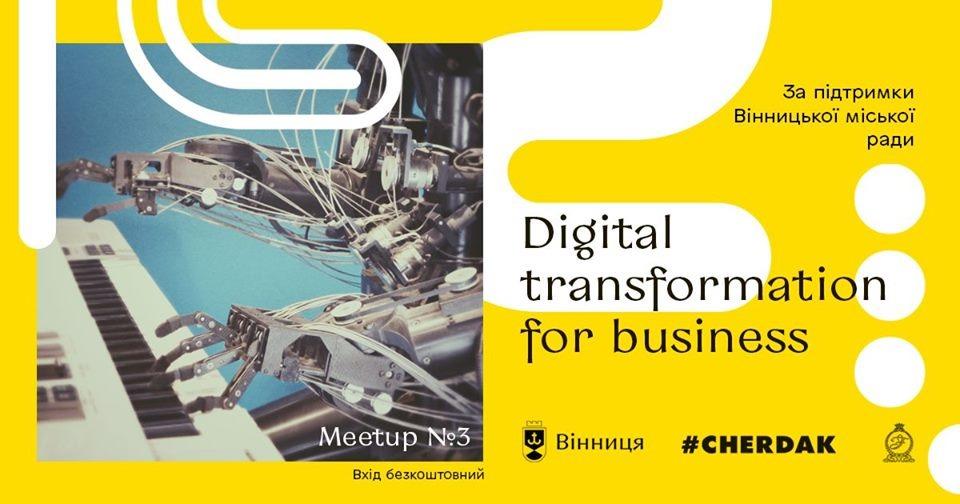 Запрошуємо 1 жовтня о 17:00 на MeetUp: Digital transformation for business
