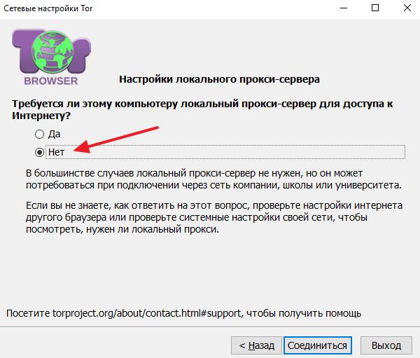 Подмена ip адреса браузер тор hyrda вход браузер тор с adobe flash player вход на гидру