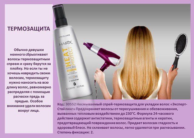 Спрей для укладки волос своими руками 86