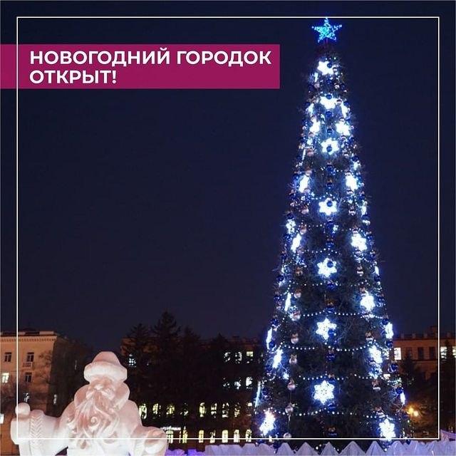 Зимний городок на главной площади города Хабаровска официально открыт