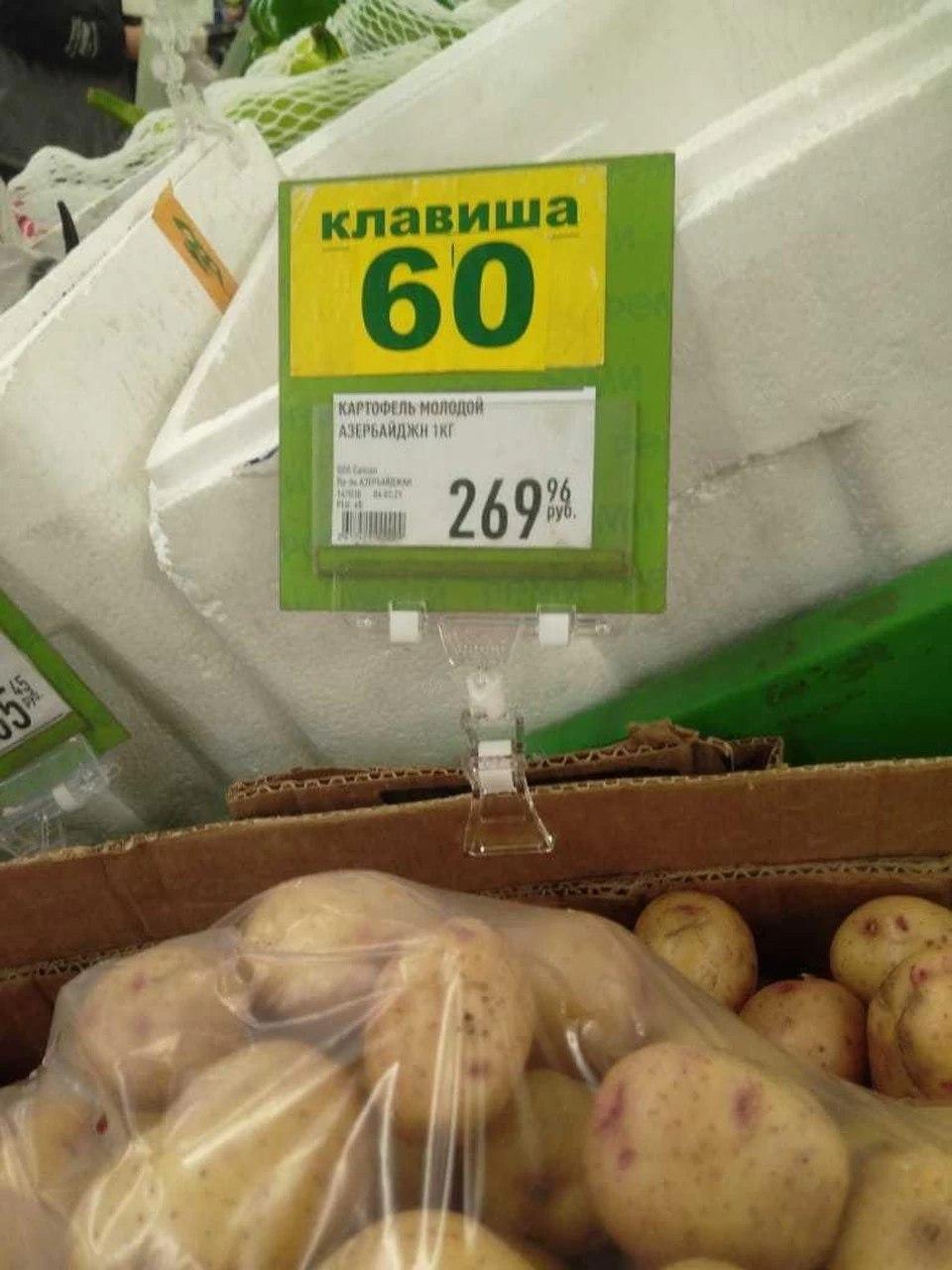 Картошка за 270 рублей появилась в магазинах Хабаровска