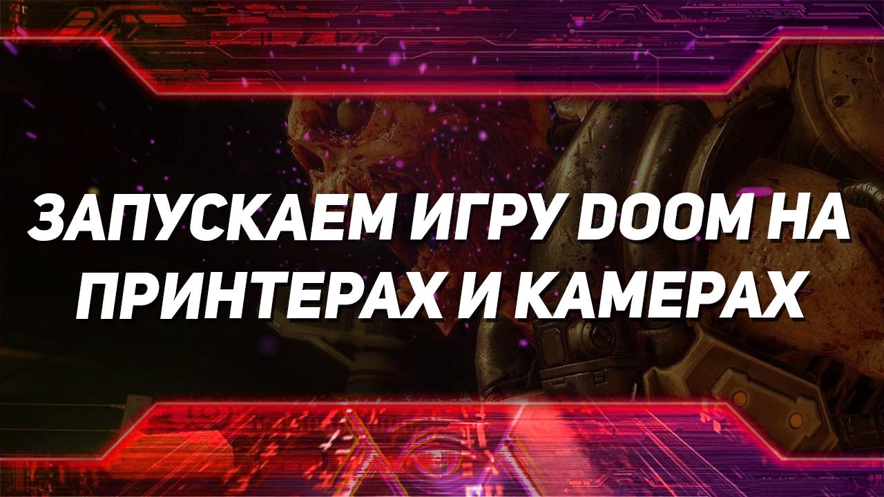 [LOCKNET] Запускаем игру Doom на принтерах и камеpax (2020)