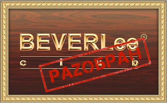 "BeverLee Club - чудо или ""юдо"" MLM рынка?"