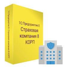 1С: Страховая компания - помощник для страховых агентств
