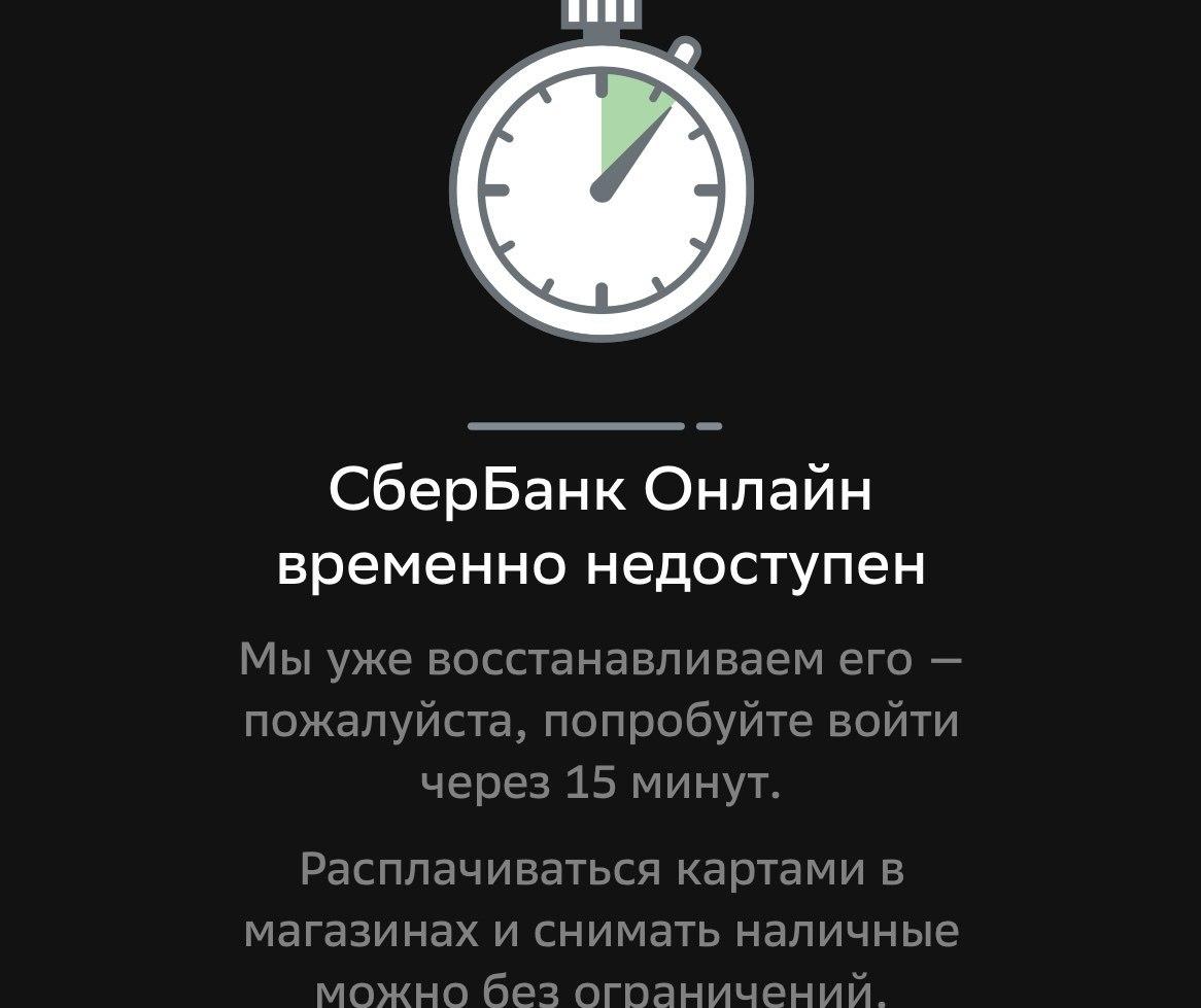 Сбербанк Онлайн сломался по всей России