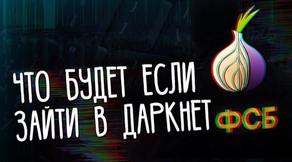 Даркнет форум хакеров gidra tor top browser вход на гидру