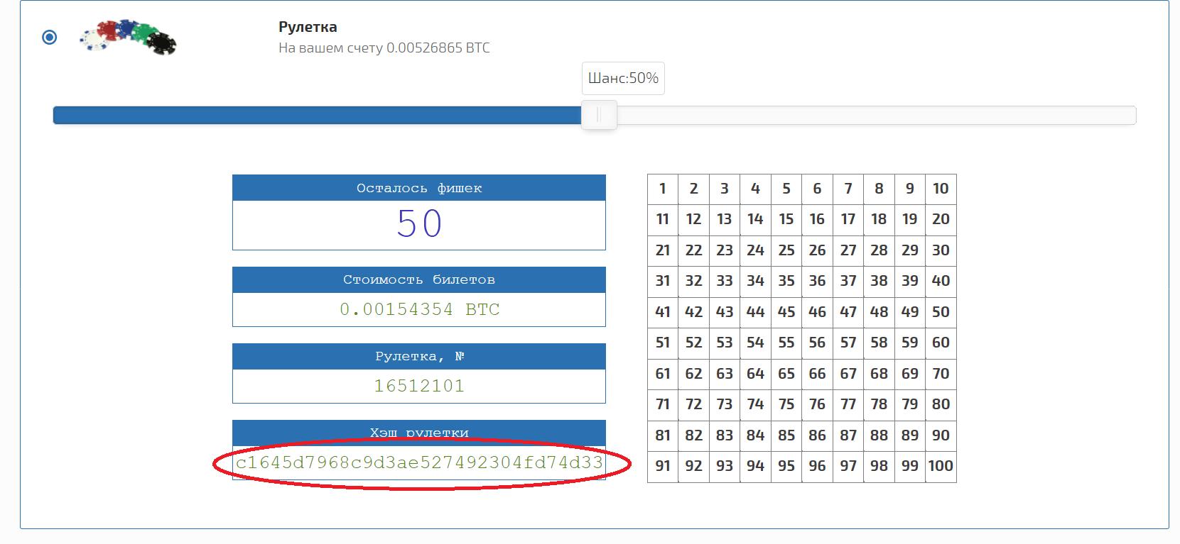 e040763d458ea951e664a - Рулетка при заказе на HYDRA – правила и подробности работы.
