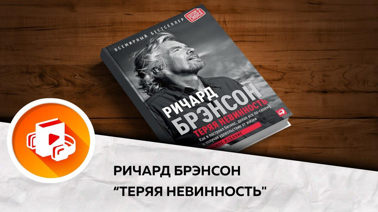 РИЧАРД БРЭНСОН ТЕРЯЯ НЕВИННОСТЬ FB2 СКАЧАТЬ БЕСПЛАТНО