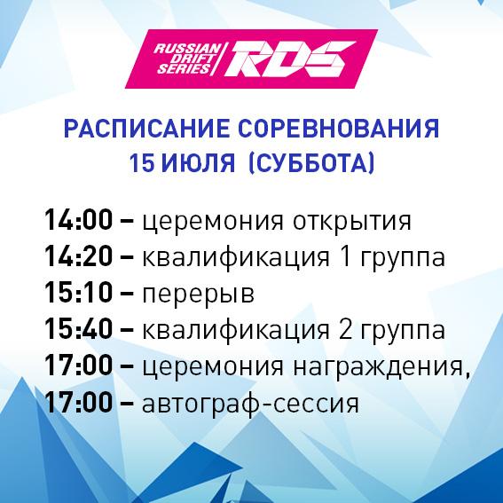 Дрифт в Хабаровске - расписание соревнования