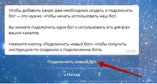 Telegram: настройка отложенного постинга